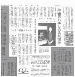 神戸新聞に書籍「インクルーシブシアターを目指して」が紹介された