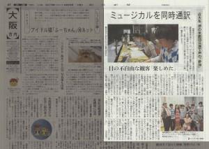 朝日新聞に取り組みが紹介された記事