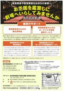 東京芸術劇場のチラシ