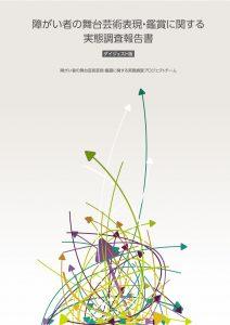 障がい者の舞台芸術表現・鑑賞に関する実態調査委報告書_ダイジェスト版