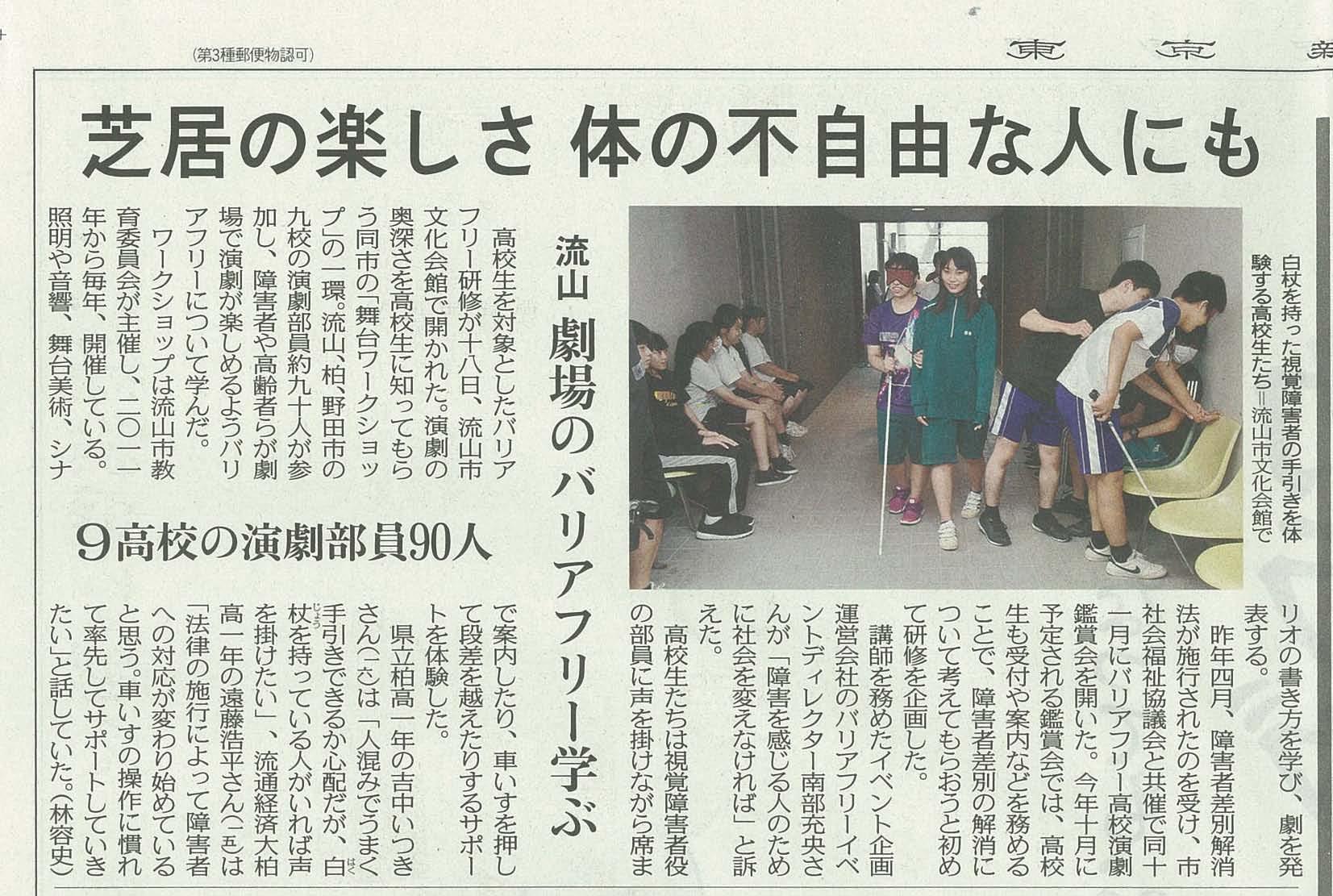 2017年8月19日 東京新聞記事