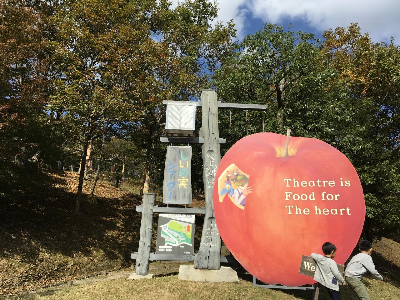 森の芸術祭2017