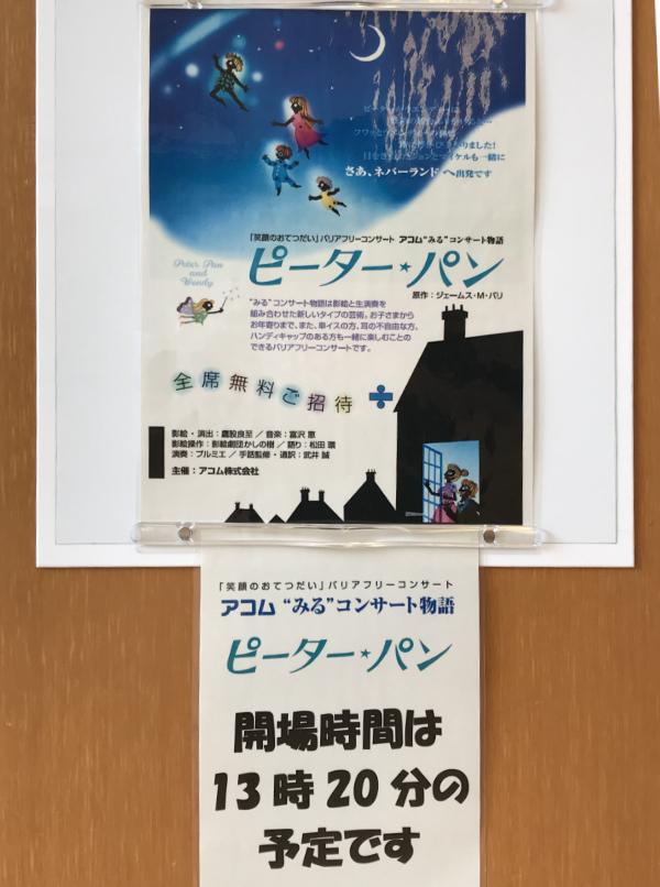アコムみるコンサート物語2019大阪公演